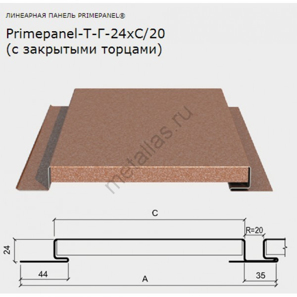 Primepanel-Т-Г-24xC/20  (с закрытыми торцами)