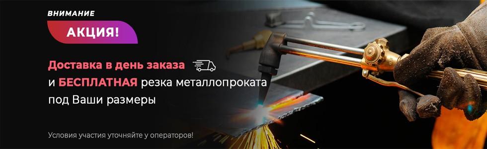 Купить Металлопрокат в Москве