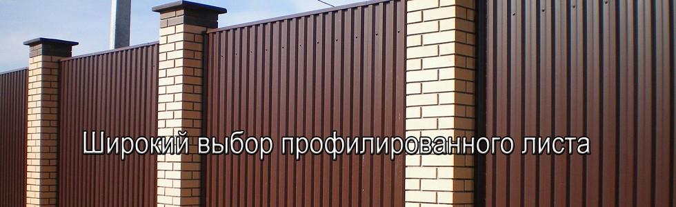 Купить Профлист в Москве