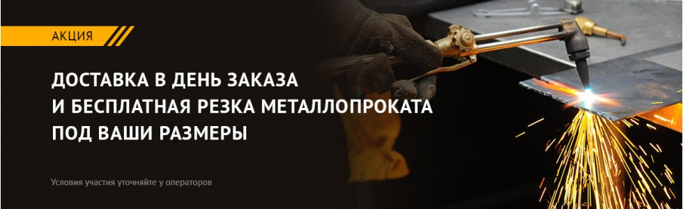 Металлопрокат в Москве