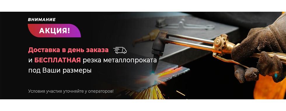 Металлопрокат доставка Москва