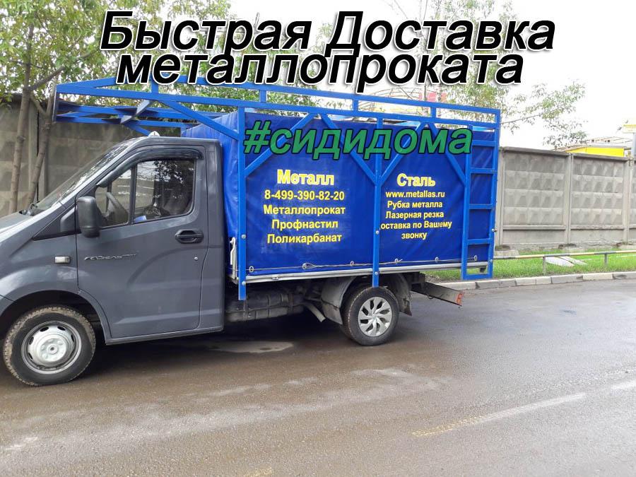 Заказать металлопрокат в Москве