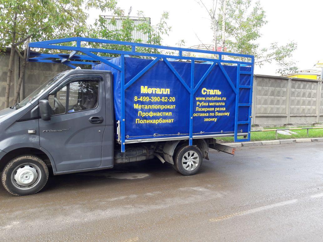 Доставка металлопроката в Москве